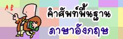 แบบทดสอบ ข้อสอบ ภาษาอังกฤษ คำศัพท์พื้นฐาน ออนไลน์