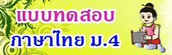 แบบทดสอบ ข้อสอบ ภาษาไทย ม.4 ออนไลน์