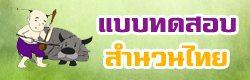 แบบทดสอบ ข้อสอบ สำนวนไทย ออนไลน์
